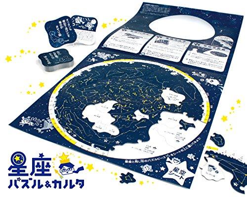 Constellation Puzzle & Carta (japan import)