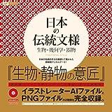 日本の伝統文様 生物・幾何学・器物 traditional style (design parts collection)