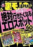 裏モノJAPAN 2016年 07 月号 [雑誌]