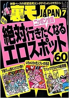 [雑誌] 裏モノJAPAN 2016年07月号 [Ura Mono JAPAN 2016-07]