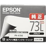 EPSON 純正インクカートリッジ ICBK73L ブラック増量