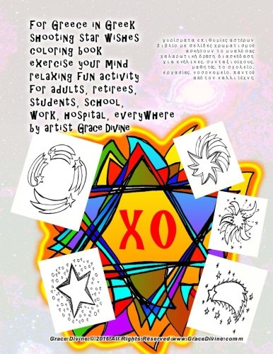 For Greece in Greek shooting star wishes coloring book exercise your mind relaxing fun activity for adults, retirees, students, school, work, ... by artist Grace Divine (Greek Edition) pdf