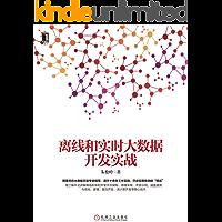 离线和实时大数据开发实战 (大数据技术丛书)