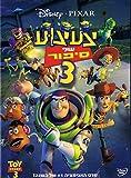 Walt Disney - Toy Story 3 (Hebrew Dubbed)