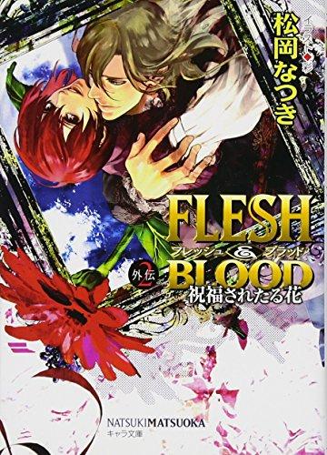 FLESH & BLOOD外伝2 ー祝福されたる花ー (キャラ文庫)