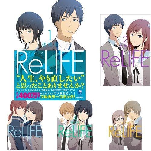 ReLIFE 1-8巻 新品セット (クーポンで+3%ポイント)