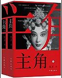 主角(第十届茅盾文学奖入围作品,2018年度中国好书)
