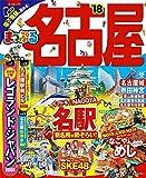まっぷる 名古屋 '18 (まっぷるマガジン)