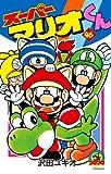 Super Mario-kun 46 (ladybug Colo Comics) (2013) ISBN: 4091416373 [Japanese Import]