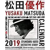 松田優作30thメモリアル(8Kリマスター版) 2019年 カレンダー 壁掛け A2 CL-804