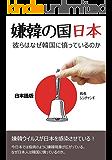 嫌韓の国日本 (日本語版)