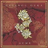 Zesshou Ouka