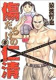 傷だらけの仁清 8 (ヤングジャンプコミックス)