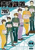 青春鉄道 2018年 カレンダー 卓上 CL-814