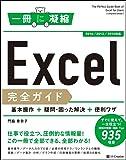 Excel完全ガイド 改訂2版 [2019/2016/2013/Office 365 対応]基本操作+疑問・困った解決+便利ワザ (一冊に凝縮)