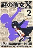 謎の彼女X(2) (アフタヌーンKC)