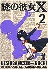 謎の彼女X 第2巻