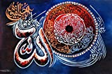Hand Painted Oil On Canvas Individual Islamic Calligraphy - Ayatul Kursi - Unframed