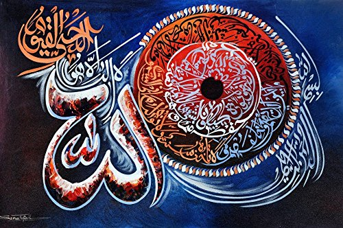 Hand Painted Oil On Canvas Individual Islamic Calligraphy - Ayatul Kursi - Unframed by Islamic Art Online