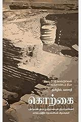 கொற்கை: பத்தொன்பதாம் நூற்றாண்டில் திருநெல்வேலி மாவட்டத்தில் தொல்லியல் ஆய்வுகள் (Tamil Edition) Kindle Edition