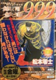 Galaxy Express 999 Pirate Island (My First Big) (2003) ISBN: 4091080499 [Japanese Import]