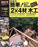 簡単!「2×4材」木工―ガーデンエクステリアからインテリアまで作例とテクニック (Gakken mook―DIY series)