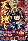 Uesugi Kenshin story Kenshin VS heaven and earth. Shingen Clash! Battle of Kawanakajima! ! Hen (Platinum Comics) (2007) ISBN: 4063740722 [Japanese Import]