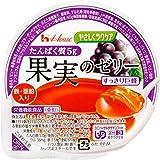 ハウス食品 やさしくラクケア たんぱく質5g 果実のゼリー すっきり巨峰 65g×12個【区分3:舌でつぶせる】