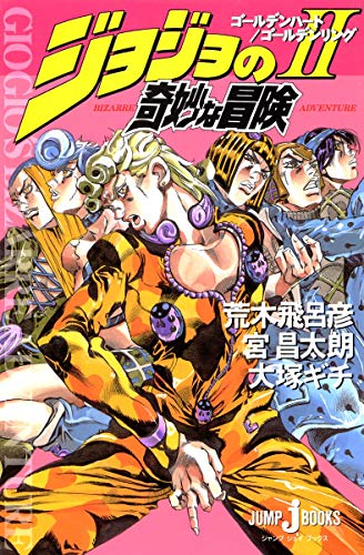 2 Golden Heart / Golden Ring JoJo's Bizarre Adventure (JUMP j BOOKS) (2001) ISBN: 4087031039 [Japanese Import] (Heart Golden Ring)
