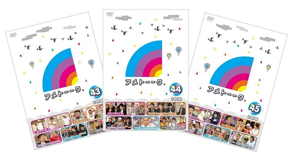 【Amazon.co.jp限定】アメトーーク! DVD 43・44・45 3巻セット (オリジナルトートバッグ+着せ替えジャケット3種付)