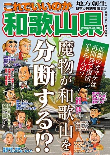 日本の特別地域 特別編集77 これでいいのか和歌山県 (地域批評シリーズ)