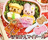 OHF 6 in 1 Bento Accessories Enjoy Dressing up Dolls Family Rice Mold Onigiri Shaper and Dry Roasted Seaweed Cutter Set