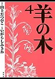 羊の木(4) (イブニングコミックス)