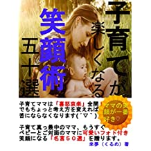 kosodategatanosikunaruegaojyutugojyussen (Japanese Edition)