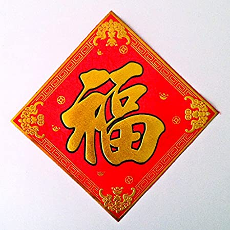Chinese Good Luck Character Decoration Gold Fu On Red Satin