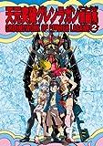 天元突破グレンラガン アニメーション原画集(2) GROUNDWORK OF GURREN LAGANN Vol.2 (ガイナックス アニメーション原画集・画コンテ集シリーズ)