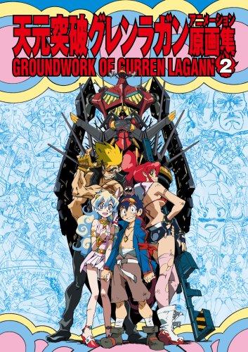 JAPAN Gurren Lagann Animation Art book Groundwork OF GURREN LAGANN VOL.2