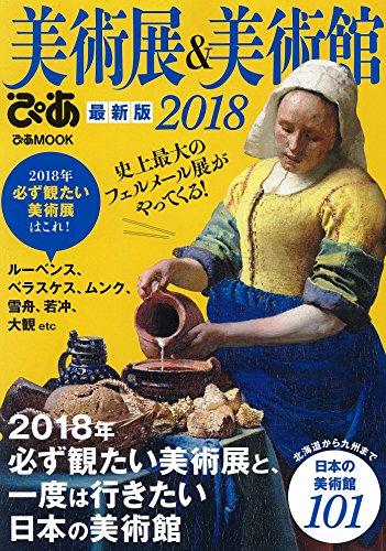 美術展&美術館ぴあ 2018 (ぴあMOOK)