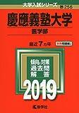 慶應義塾大学(医学部) (2019年版大学入試シリーズ)