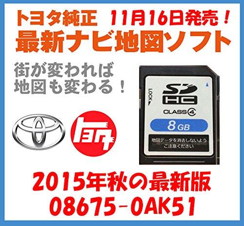 TOYOTA(トヨタ) 純正部品  純正ナビ SDカード地図ソフト 全国版 適合ナビ参考型番: 2010モデル NSZT-W60 08675-0AK51 B017EIHSK0