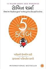 The 5 AM Club (Gujarati) Paperback