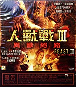 Feast III: The Happy Finish (2009) By PANORAMA Version VCD~In English w/ Chinese Subtitles ~Imported From Hong Kong~