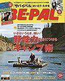 BE-PAL(ビーパル) 2016年 06 月号 [雑誌]