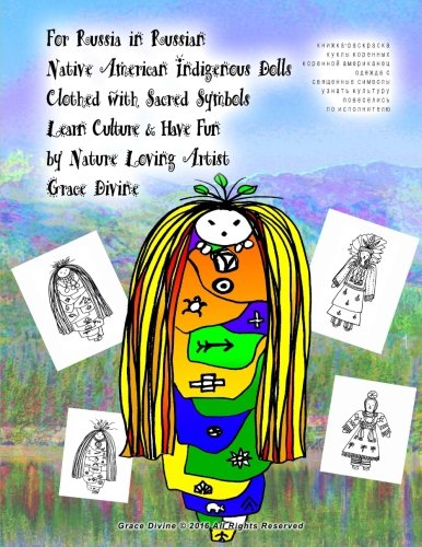 Download For Russia in Russian Native American Indigenous Dolls Clothed with Sacred Symbols Learn Culture & Have Fun by Nature Loving Artist  Grace Divine (Russian Edition) pdf epub