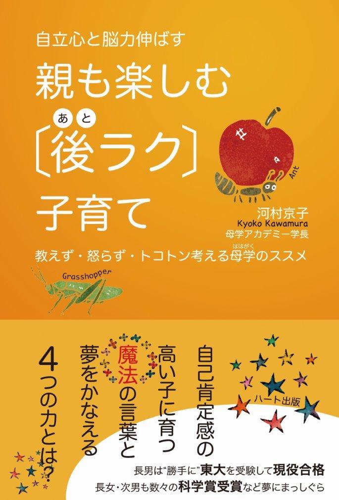 Oya mo tanoshimu atoraku kosodate : jiritsushin to nōryoku nobasu oshiezu okorazu tokoton kangaeru hahagaku no susume pdf
