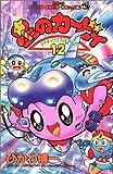 星のカービィ: デデデでプププなものがたり (12) (てんとう虫コミックス)