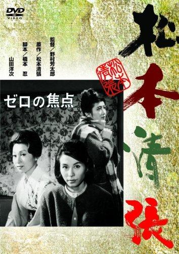Japanese Movie - Zero Focus (Zero No Shoten) [Japan DVD] DA-5776