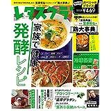 2021年2月号 鶏大事典・1ヶ月分の献立カレンダーBOOK 別冊