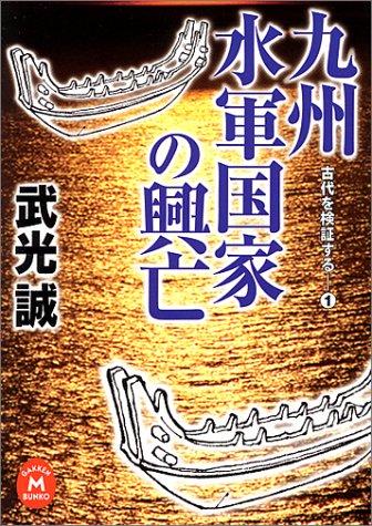 九州水軍国家の興亡―古代を検証する〈1〉 (学研M文庫)