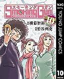 Smoking Gun 民間科捜研調査員 流田縁 10 (ヤングジャンプコミックスDIGITAL) (Japanese Edition)